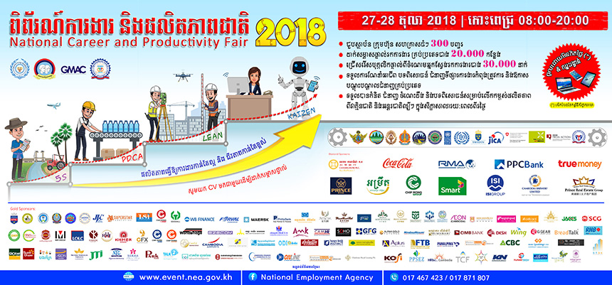 National Career and Productivity Fair 2018