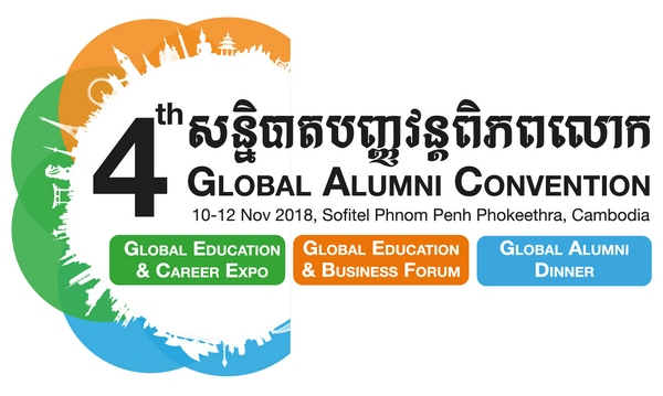 4th Global Alumni Convention